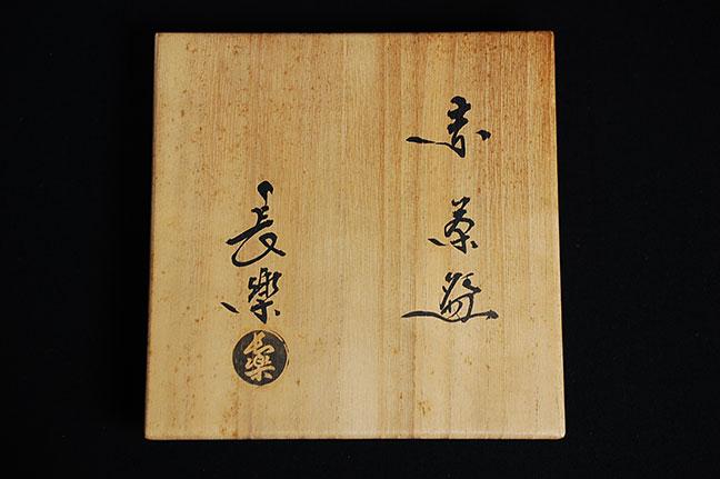 小川長楽1